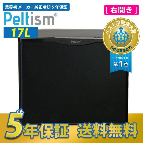 冷蔵庫小型 ミニ冷蔵庫 小型冷蔵庫 送料無料 【メーカー5年保証】省エネ17リットル型 Peltism(ペルチィズム)「Classic black」ドア右開き 冷蔵庫 ペルチェ冷蔵庫 ミニ冷蔵庫 一人暮らし 1ドア 冷蔵庫 小型
