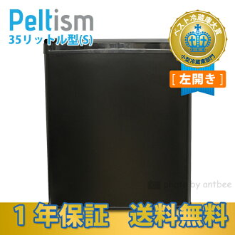 "Compact refrigerator energy saving 35 liter-(S) Peltism (perciism) ""Classic black"" left open Pro series hospital, clinics and hotels-friendly refrigeration freezer Peltier fridge mini fridge alone 1-door 10P30May15"