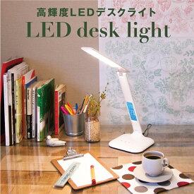 デスクライト LED 高輝度LEDデスクライト おしゃれ 電気スタンド 学習机 子供 5段階調光機能付き タッチスイッチ 折りたたみ カレンダー アラーム時計温度