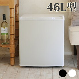 冷蔵庫 46L 1ドア冷蔵庫 SP-46L2AB コンパクト 小型 ミニ冷蔵庫 ホワイト ブラック 一人暮らし シンプルプラススマート simple+smart 20L、26Lも選択可能