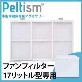 フィルター Peltism 17リットル型小型冷蔵庫専用 ファンフィルター 冷蔵庫フィルター 埃よけ pp20ck