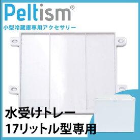 水受け Peltism 17リットル型小型冷蔵庫専用 水受けトレー 冷蔵庫トレー 水受け皿 pp20ck