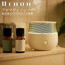 アロマディフューザー UR-AROMA01 卓上 小型 加湿器 Uruon(ウルオン) 名入れ 超音波加湿器 オーガニックアロマオ…