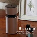 アロマディフューザー UR-AROMA03 名入れ 卓上 小型 Uruon(ウルオン) オーガニックアロマオイル対応 天然アロマオ…