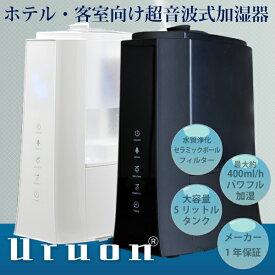 加湿器 Uruon(ウルオン) 超音波加湿器 ブラック/ホワイト 名入れ アロマフィルター オーガニックアロマオイル対応 天然アロマオイル AROMA アフターサービス充実の加湿器 リモコン付 メーカー保証 スリム加湿器 送料無料 あすらく