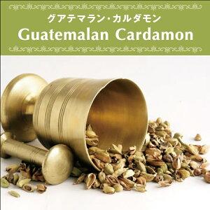 カルダモン グアテマラ産 無農薬 無添加 無漂白 砂糖不使用 オーガニック ヴィーガン ベジタリアン ローフード ポリフェノール 自然食品 天然素材 250g