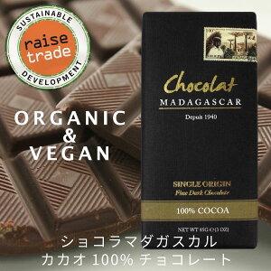 ショコラマダガスカルダークチョコレート100% BeantoBarChocolate(ビーントゥーバーチョコレート)ツリートゥーバーチョコレート オーガニック フェアートレード レイズトレード 低糖質・砂糖