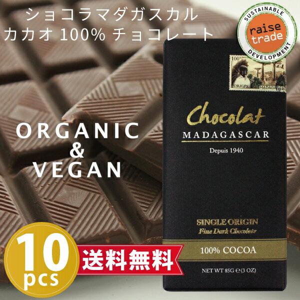 【10枚セット】 【送料無料】ショコラマダガスカルダークチョコレート100% BeantoBarChocolate(ビーントゥーバーチョコレート)ツリートゥーバーチョコレート オーガニック フェアートレード レイズトレード 低糖質・砂糖不使用 チョコレート カカオ70%以上