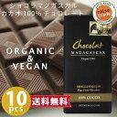 【10枚セット】 【送料無料】ショコラマダガスカルダークチョコレート100% BeantoBarChocolate(ビーントゥーバーチョ…