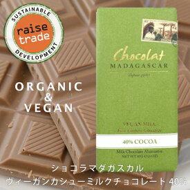ショコラマダガスカル ヴィーガンカシューミルクチョコレート 40% カシューナッツ BeantoBar ビーントゥーバー ツリートゥーバーチョコレート オーガニック フェアートレード レイズトレード 低糖質・砂糖不使用 グルテンフリー ヴェガン ベジタリアン サステナブル