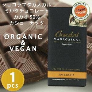 ショコラマダガスカル ミルクチョコレート 50% カシューナッツ BeantoBarChocolate(ビーントゥーバーチョコレート)ツリートゥーバーチョコレート オーガニック フェアートレード レイズトレー