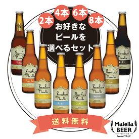 クラフトビール 飲み比べセット 地ビール 発泡酒 イタリア マイエッラビール 8種 お試し beer set 2本 4本 6本 8本