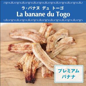 ドライバナナ トーゴ共和国産 ドライフルーツ 無添加 無漂白 砂糖不使用 オーガニック ヴェガン ベジタリアン ローフード ポリフェノール 自然食品 天然素材 70g