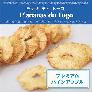 ドライパイナップル 60g トーゴ共和国産 ドライフルーツ 無添加 無漂白 砂糖不使用 オーガニック ヴェガン ベジタリアン ローフード ポリフェノール 自然食品 天然素材