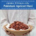 ドライアプリコット パキスタン産 あんず ドライフルーツ 無添加 無漂白 砂糖不使用 オーガニック ヴェガン ベジタリアン ローフード 自然食品 天然素材 50g