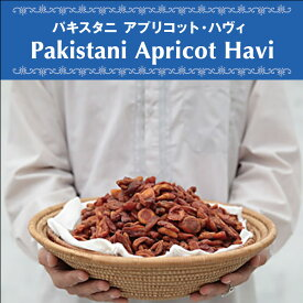 ドライアプリコット パキスタン産 あんず ドライフルーツ 無添加 無漂白 砂糖不使用 オーガニック ヴェガン ベジタリアン ローフード 自然食品 天然素材 1000g