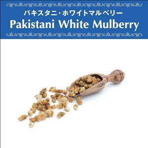 ドライホワイトマルベリー パキスタン産 天日乾燥 ドライフルーツ 無添加 無漂白 砂糖不使用 オーガニック ヴェガン ベジタリアン 自然食品 天然素材 400g