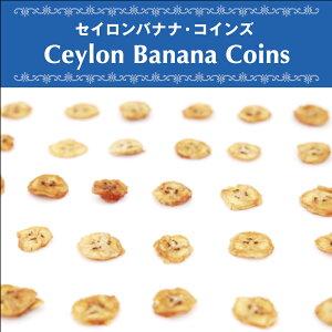 ドライバナナ 120g スリランカ産 天日乾燥 ドライフルーツ 無添加 無漂白 砂糖不使用 オーガニック ヴェガン ベジタリアン 自然食品 天然素材