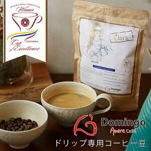 ドミンゴカフェ 【Domingo Caffe】 Clara クララ コーヒー豆 ギフト アラビカ イタリア ドリップ専用 イタリア COE カップオブエクセレンス コロンビア カスティージョ ホワイトデー 785380