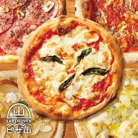 ピザ山 選べるセット ピザ ナポリピッツァ 冷凍ピザ 送料無料 石窯焼き ピザセット 3枚 5枚 10枚 アースオーブン ピザ山 手のべ 窯 冷凍 急速冷凍