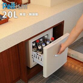 冷蔵庫小型 ミニ冷蔵庫 小型冷蔵庫 送料無料 無音・無振動 省エネ20リットル型 Peltism(ペルチィズム)「Dune white」 shijimaシリーズ ドア引き戸 冷蔵庫 ひんやり ペルチェ冷蔵庫 ミニ冷蔵庫 超小型冷蔵庫