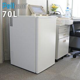 冷蔵庫小型 ミニ冷蔵庫 小型冷蔵庫【送料無料】省エネ70リットル型 Peltism(ペルチィズム)「Dune white」 右開き HPTシリーズ ドア右開き 冷蔵庫 ひんやり ペルチェ冷蔵庫 ミニ冷蔵庫 一人暮らし 1ドア