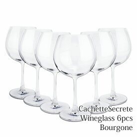 ワイングラスセット ブルゴーニュ 6脚セット CachetteSecrete ワイングラス グラス 650ml カシェットシークレット ホワイトデー 785380