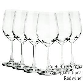 ワイングラスセット レッドワイン 6脚セット CachetteSecreteワイングラス 425ml pp2ck