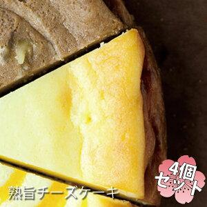 【送料無料】チーズケーキ 熟旨チーズケーキ カットセット プレーン キャラメル ラム ココア 合計4個入り 十勝産チーズケーキ 手作り  【RCP】 pp20ck