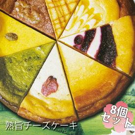 【送料無料】チーズケーキ ケーキカットセット 8個入り 十勝産チーズケーキ 熟旨チーズケーキ プレーン キャラメル ラム ココア ハスカップ マンゴー カボチャ 【RCP】 pp20ck