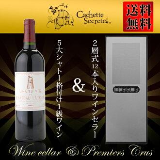 That set TOKYO BEETLE for 12-bottle wine cellar and wine cellar home wine cellar wine seller compressor type wine cooler winelaikshator-Latour