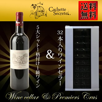 Wine cellar home wine cellar wine seller compressor type wine cooler winelaikshator Lafite Rothschild wine cellar 32 for set TOKYO BEETLE is
