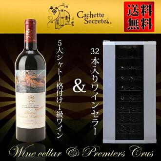 Wine cellar home wine cellar wine seller compressor type wine cooler winelaikshator Mouton Rothschild wine cellar 32 for set TOKYO BEETLE is