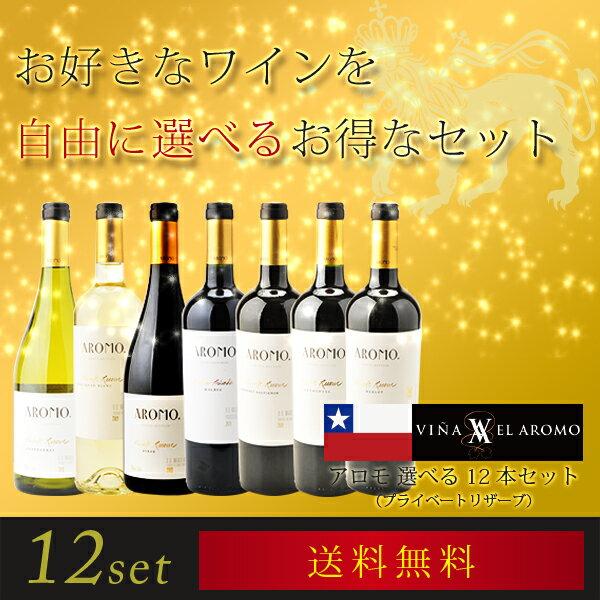 アロモ 選べる 12本セット プラベートリザーブシリーズ 7種類 チリワイン セットワイン AROMO PR