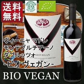ヴィーニャ マドレ モンテプルチアーノ ダブルッツォ DOC ビオヴェガン AGRIVERDE(アグリベルデ) イタリアワイン 赤 オーガニック BIO アブルッツォ 無農薬・無着色だからワインセラーで要管理推奨! オーガニック