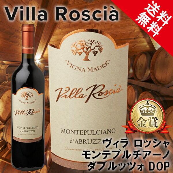 ヴィラ ロッシャ モンテプルチアーノ ダブルッツォ DOPビオロジコ AGRIVERDE(アグリベルデ) イタリアワイン 赤 オーガニック BIO アブルッツォ 無農薬・無着色だからワインセラーで要管理推奨! オーガニック ヴェガン