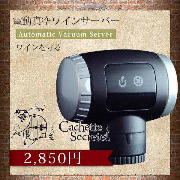 カシェットシークレット 電動真空ワインサーバー ワインアクセサリー ホワイトデー 785380