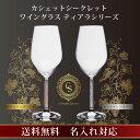 名入れ グラス ペア ワイングラス マディソンゴールド オーシャンシルバー CachetteSecrete カシェットシークレット …