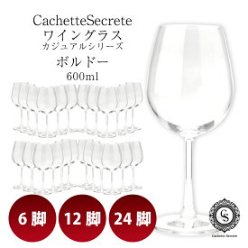 ワイングラスセット ボルドー 6脚 12脚 24脚 選べるセット CachetteSecrete カシェットシークレット ワイングラス 600ml pp2ck