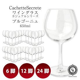 ワイングラスセット ブルゴーニュ 6脚 12脚 24脚 選べるセット CachetteSecrete カシェットシークレット ワイングラス 650ml
