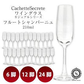 ワイングラスセット フルートシャンパーニュ 6脚 12脚 24脚 選べるセット CachetteSecrete カシェットシークレット ワイングラス 210ml シャンパングラス フルートグラス