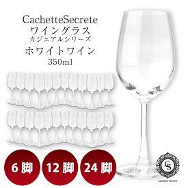 【ワイングラスセット】 ホワイトワイン 6脚 12脚 24脚 選べるセット CachetteSecrete カシェットシークレット ワイングラス 350ml pp2ck