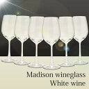 【マディソンMadison】【ワイングラスセット】マディソンワイングラス ホワイトワイン 6脚セット 350ml  【10%】…