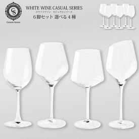 ワイングラスセット 「ホワイトワイン」 6脚セット 選べるデザイン CachetteSecrete カシェットシークレット カジュアルシリーズ ワイングラス ポラリス ヴェガ アンタレス ミラ ソーダガラス/クリスタルガラス ハンドメイド/マシンメイド
