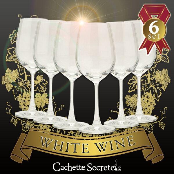 【ワイングラスセット】 ホワイトワイン 6脚セット 1脚あたり346円(税抜) CachetteSecrete ワイングラス 350ml pp2ck