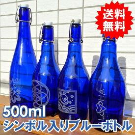 ガラス瓶 ブルーボトル ウォーターボトル 水筒 おしゃれ ブルーソーラーウォーター ムーンウォーター ガネーシャ メタトロン フラワーオブライフ ホオポノポノ 500ml TOKYO BOTTLE DESIGN