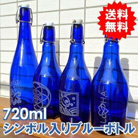 ガラス瓶 ブルーボトル ウォーターボトル 水筒 おしゃれ ブルーソーラーウォーター ムーンウォーター ガネーシャ メタトロン フラワーオブライフ ホオポノポノ 720ml TOKYO BOTTLE DESIGN