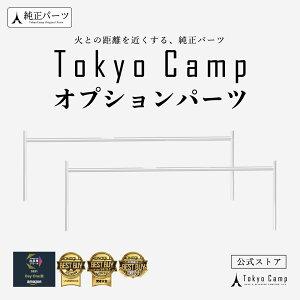 【公式】TokyoCamp 焚き火台 NEWパーツ オプションパーツ 可変式 (短いサイズ)