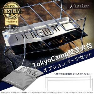 【公式】TokyoCamp 焚き火台 焚火台 (オプションパーツセット)折りたたみ キャンプ コンパクト 軽量 焚火