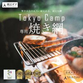 【公式】TokyoCamp 焚き火台専用 焼き網 五徳 ロストル ステンレス バーベキューグリル 洗いやすい ワイヤー網 キャンプグリル